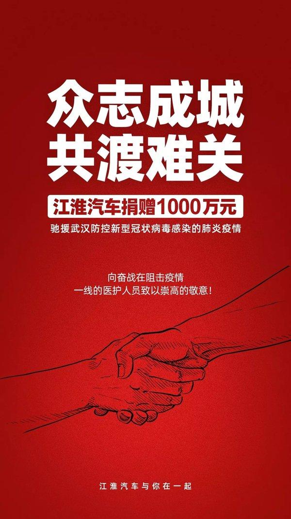 江淮汽车:捐赠1000万元驰援疫情防控!