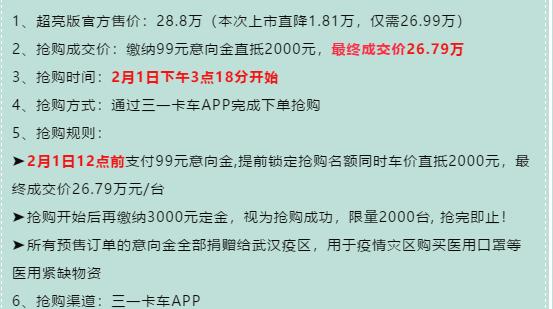 三一超亮版�A售�_��99抵2000���惠