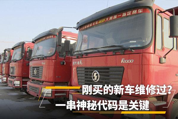 卡车小百科(2):刚买的新车维修过?玻璃上的神秘代码大有秘密!