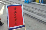 福建:高速路口和国省道最新管制措施!