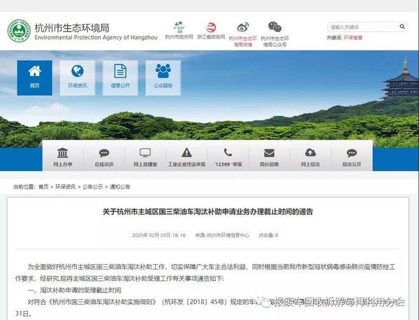 杭州:国三柴油车淘汰补助申请业务办理截止时间延长至5月31日