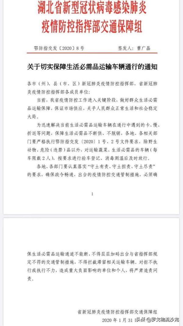 众志成城疫情期间,物资如何运输到武汉?需要办理什么手续