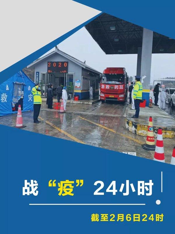 战疫24小时:交通运输一线投入疫情防控人员69万余人
