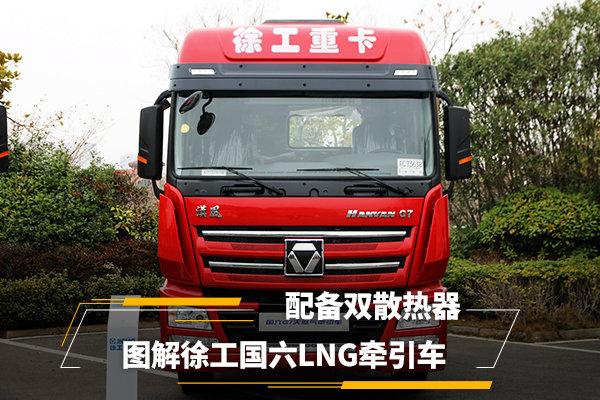 自重9.3T双散热器图解徐工国六LNG牵引车