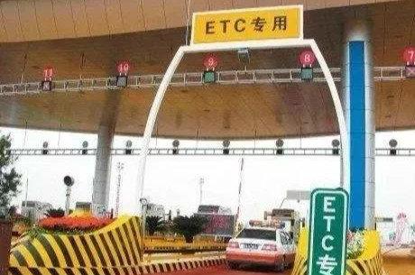 注意了!ETC车辆1月份通行费结清可查2月份按新规则正常结算!