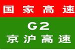 因降雾 G2京沪高速全线收费站入口限行黄牌货车及危险品车