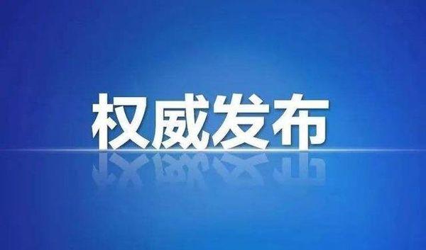 吉林省高速设置159个防疫检测点入城需填报信息