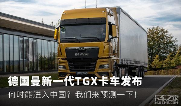 德国曼新款TGX发布何时进入中国市场?