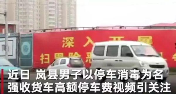 男子借停车消毒向26辆货车收取高额的停车费340元换来行拘10日