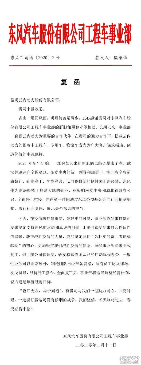 抗击疫情同心协力风起云涌情满汉江