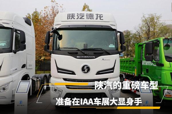 陕汽的重磅车型准备在IAA车展大显身手