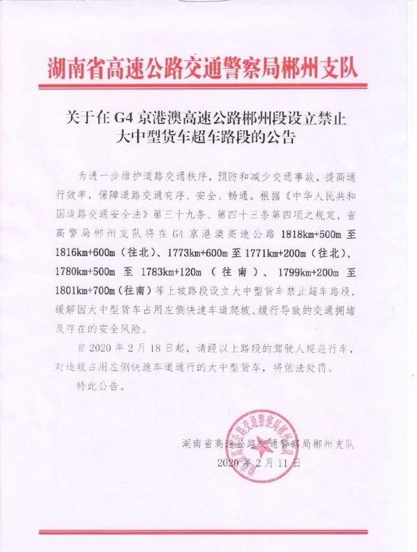 京港澳高速郴州段将设禁止大中型货车超车路段