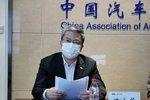 中国汽车工业协会线上发布1月产销数据
