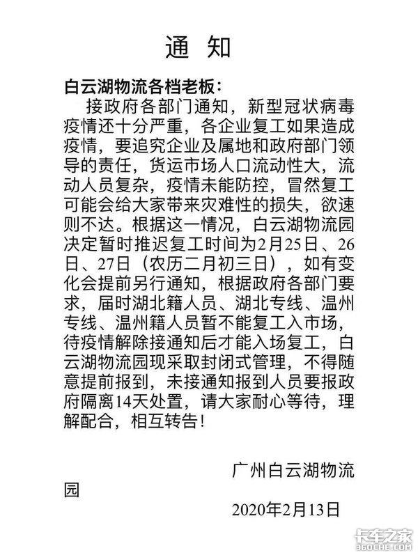 广州白云湖物流园:推迟复工至2月25日