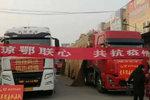 海口驰援荆州 12辆货车开了20多个小时