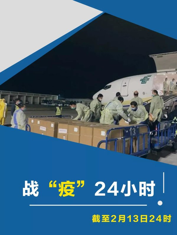 全力保障疫区物资供应!邮政集团组织运送防疫物资3631吨