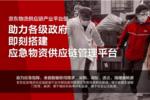 京东:承建湖北应急物资供应链管理平台