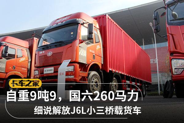 ��六260�R力��f解放J6L小三�蜉d��