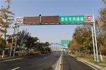 北京:将强化对违法超限超载货车的治理