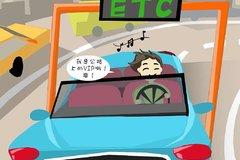 卡友吐槽:哪�憾�]跑ETC咋通知扣�M!
