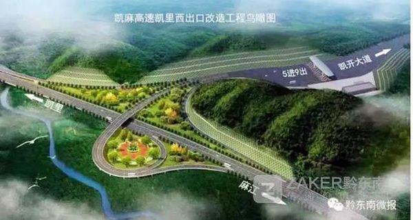 沪昆高速:凯里收费站新站19日正式启用