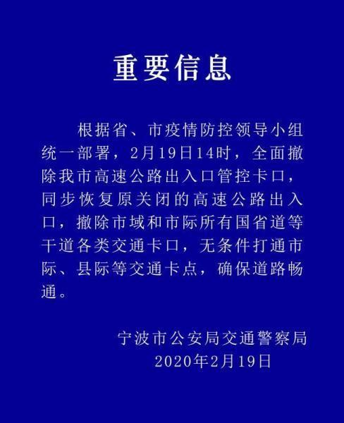 19日起宁波高速公路管控卡口全面撤除