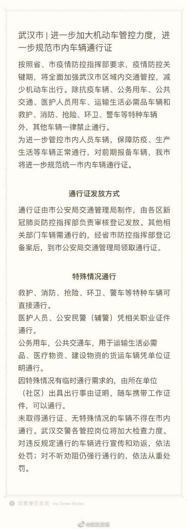 交通管制升级!武汉交警发布最新禁行令