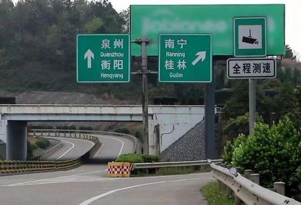 �嗤��l布!湖南高速固定�y速�c位公示!