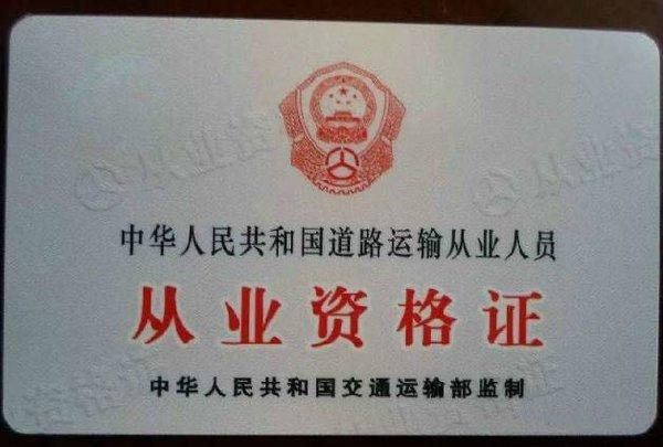 司机从业资格证每两年继续教育是否取消