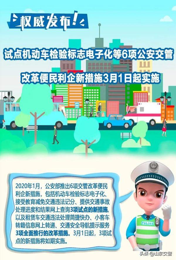 6项公安交管改革新措施3月1日起实施!