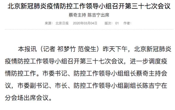 北京:对赴鄂返京救灾货车司机封闭管理