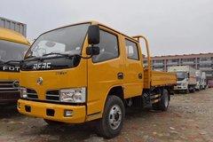 优惠4千 苏州联东福瑞卡F4载货车促销中