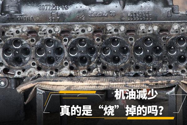 卡车小百科(13):机油减少真是烧掉的?