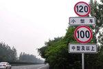 全国高速限速有望统一呼吁皮卡限速明晰