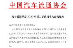 重要通知!2020中国二手商用车大会延期