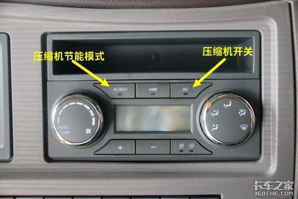 """新车空调不会用?这本""""秘籍""""收好,让你冬暖夏凉!"""