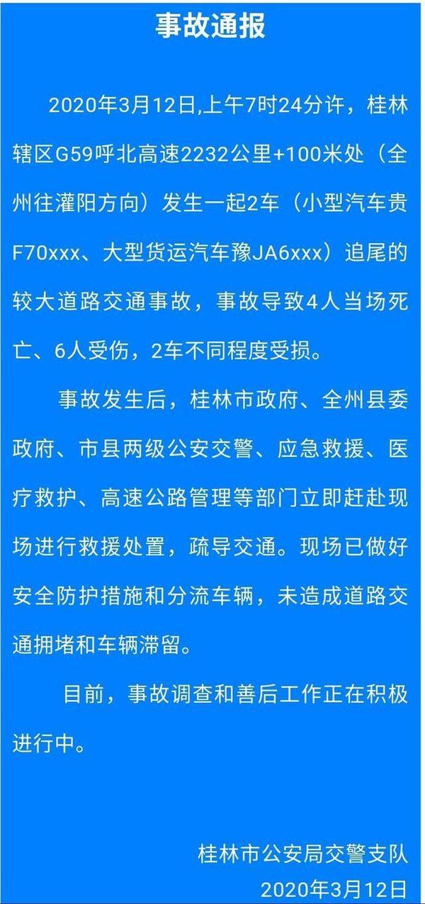 桂林高速�绍�追尾4人���鏊劳�6人受��