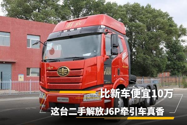 2个月跑1.8万公里,比新车便宜10万,这台二手解放J6P牵引车真香