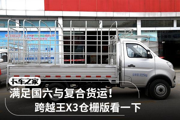 满足国六与多用途货运需求!高效的跨越王X3仓栅版看一下