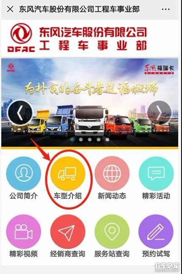 物资运输更高效:全新东风福瑞卡F6-M云内D25