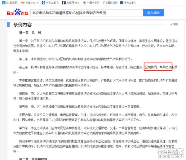 京津冀加速淘汰国三、国四柴油车,多地区已限行,卡友跑车需提前注意