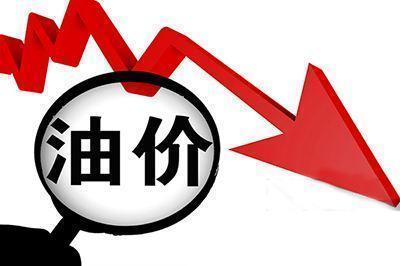 发改委:油价将要大降!或触及地板价!