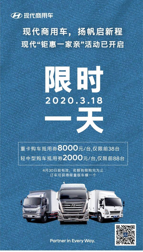 四川现代正式更名现代商用车扬帆启航