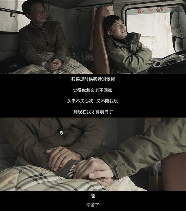专属卡车人的首部温情大片《家》暖心上映
