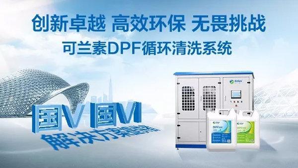 DPF清洗业务蕴含商机多方势力开始抢占市场