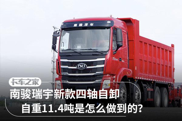 南骏瑞宇出了新款四轴自卸车自重11.4吨是怎么做到的?