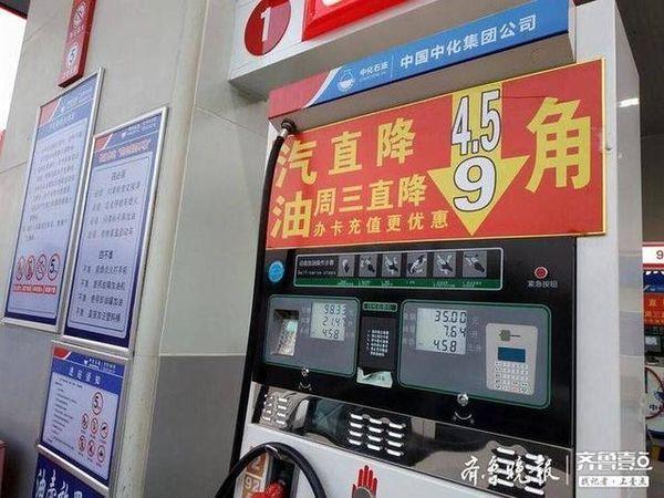 真的便宜了!济南有加油站油价已破5奔4!