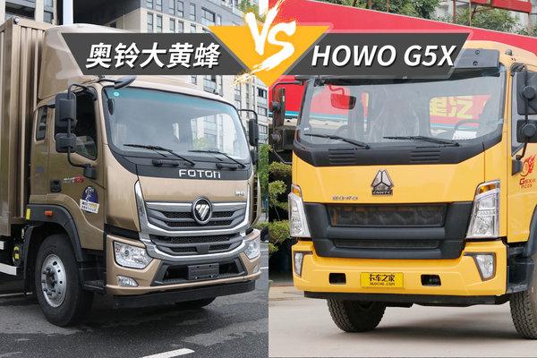 6米8中短途物流专车GX5和大黄蜂谁更强?
