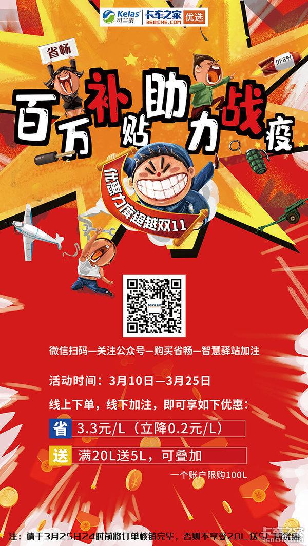 """省畅""""铁粉""""自发宣传,315大促低至2.42元/公斤"""