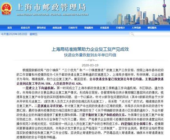 上海:目前主要品牌快递复工率达99.55%